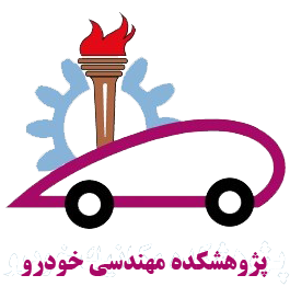 Image result for پژوهشکده مهندسی خودرو لوگوâ€